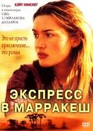 Hideous Kinky - Russian DVD cover (xs thumbnail)