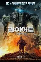 Robot Riot - South Korean Movie Poster (xs thumbnail)