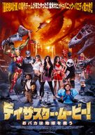 Disaster Movie - Japanese Movie Poster (xs thumbnail)