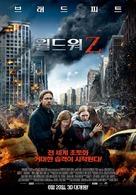 World War Z - South Korean Movie Poster (xs thumbnail)