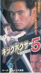 Kickboxer 5 - Japanese Movie Cover (xs thumbnail)