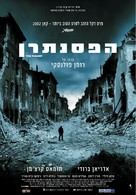 The Pianist - Israeli Movie Poster (xs thumbnail)