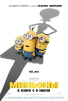 Minions - Russian Movie Poster (xs thumbnail)