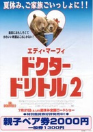 Doctor Dolittle 2 - Japanese Movie Poster (xs thumbnail)