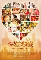 Chuen sing yit luen - yit lat lat - Hong Kong Movie Poster (xs thumbnail)