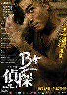 B+ jing taam - Hong Kong Movie Poster (xs thumbnail)