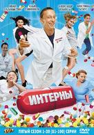 """Interny"" - Russian Movie Cover (xs thumbnail)"