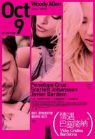 Vicky Cristina Barcelona - Taiwanese Movie Poster (xs thumbnail)