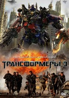 Transformers: Dark of the Moon - Russian Movie Cover (xs thumbnail)