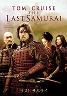 The Last Samurai - Japanese DVD cover (xs thumbnail)