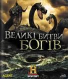 """Clash of the Gods"" - Ukrainian Blu-Ray movie cover (xs thumbnail)"