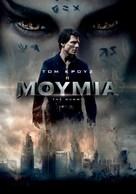 The Mummy - Greek Movie Poster (xs thumbnail)