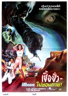 The Hidden - Thai Movie Poster (xs thumbnail)