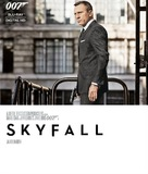 Skyfall - Movie Cover (xs thumbnail)