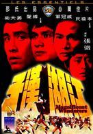 Jiang hu han zi - Hong Kong Movie Cover (xs thumbnail)