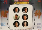 Du shen - Hong Kong Movie Poster (xs thumbnail)