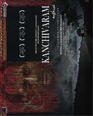Kanchivaram - Indian Movie Poster (xs thumbnail)