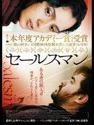 Forushande - Japanese Movie Poster (xs thumbnail)