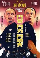 Lan tou He - Hong Kong Movie Poster (xs thumbnail)