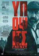 Abluka - Greek Movie Poster (xs thumbnail)