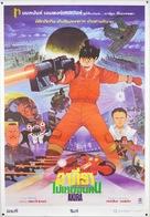 Akira - Thai Movie Poster (xs thumbnail)