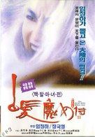 Bai fa mo nu zhuan - South Korean DVD cover (xs thumbnail)