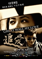 Great Wall Great Love - Chinese Movie Poster (xs thumbnail)