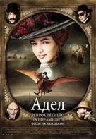 Les aventures extraordinaires d'Adèle Blanc-Sec - Bulgarian Movie Poster (xs thumbnail)