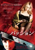 Passion - Japanese Movie Poster (xs thumbnail)