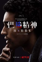 Barry - Taiwanese Movie Poster (xs thumbnail)