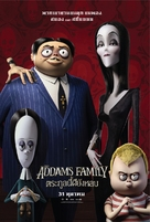 The Addams Family - Thai Movie Poster (xs thumbnail)