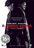 Alex Cross - Russian DVD movie cover (xs thumbnail)