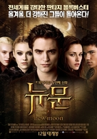 The Twilight Saga: New Moon - South Korean Movie Poster (xs thumbnail)