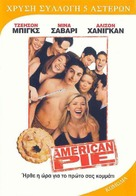 American Pie - Greek Movie Cover (xs thumbnail)