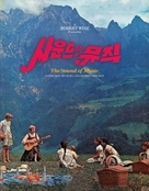The Sound of Music - South Korean DVD movie cover (xs thumbnail)