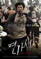 Yeon-ga-si - South Korean Movie Poster (xs thumbnail)