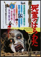 The Evil Dead - Japanese Movie Poster (xs thumbnail)