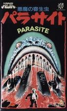 Parasite - Japanese VHS cover (xs thumbnail)