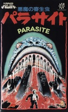 Parasite - Japanese VHS movie cover (xs thumbnail)