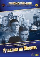 Ya shagayu po Moskve - Russian DVD cover (xs thumbnail)
