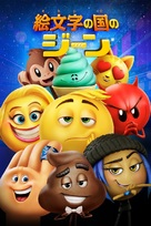 The Emoji Movie - Japanese Movie Cover (xs thumbnail)