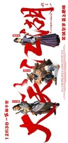 Da Xiao Jiang Hu - Chinese Movie Poster (xs thumbnail)