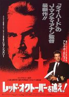 The Hunt for Red October - Japanese Movie Poster (xs thumbnail)