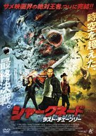 The Last Sharknado: It's About Time - Japanese Movie Cover (xs thumbnail)