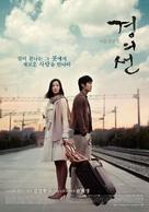 Gyeongui-seon - South Korean Movie Poster (xs thumbnail)