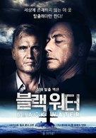 Black Water - South Korean Movie Poster (xs thumbnail)