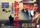 Dragon Inn - South Korean Movie Poster (xs thumbnail)