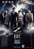 Z Storm - Hong Kong Movie Poster (xs thumbnail)