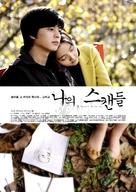 Na-eui seu-kaen-deul - South Korean poster (xs thumbnail)