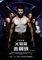 X-Men Origins: Wolverine - Taiwanese Movie Poster (xs thumbnail)